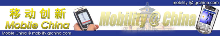 Mobile China 移动中国